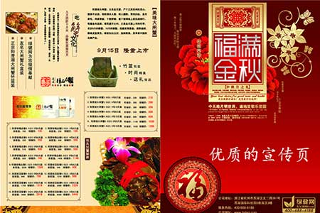 艾灸养生馆中秋节活动宣传页如何设计